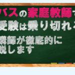 【最新】中学受験は家庭教師のノーバスがベストな理由と評判のまとめ