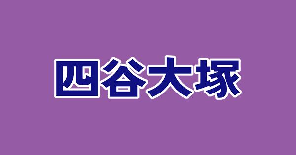 【ランキング】四谷大塚の合不合対策で偏差値も上げてくれる家庭教師