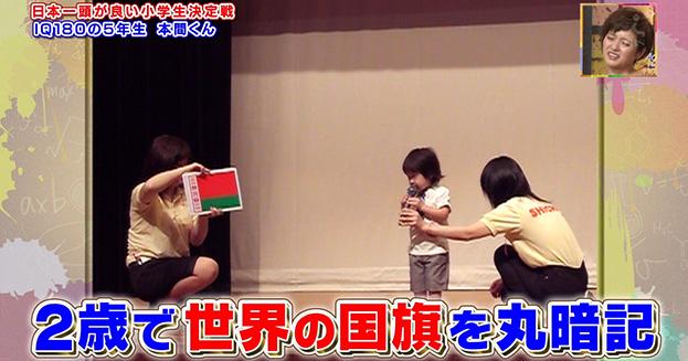 本間颯一郎くん2歳の時の世界の国旗発表