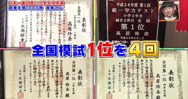 高居玲奈さんは全国模試1位に4回もなっている